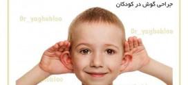 جراحی گوش در کودکان