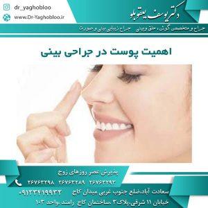 اهمیت پوست در جراحی بینی