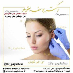 جراحی گوش در تهران